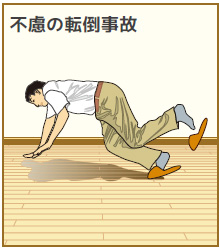 不慮の転倒事故